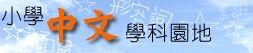 banner_iworld_primary_chinese